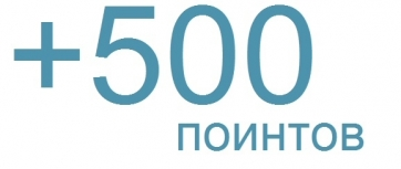 Получи +500 поинтов!